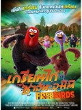ct0861 : หนังการ์ตูน Free Birds เกรียนไก่ ซ่าส์ทะลุมิติ DVD 1 แผ่นจบ