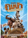 ct0917 : Khumba คุมบ้า ม้าลายแสบซ่าส์ตะลุยป่าซาฟารี DVD 1 แผ่นจบ