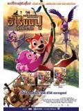 ct0933 : หนังการ์ตูน Jungle Shuffle ฮีโร่ขนฟู สู้ซ่าส์ป่าระเบิด DVD 1 แผ่นจบ