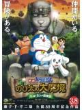 ct0962 : หนังการ์ตูน Doraemon The Movie ตอน โนบิตะบุกดินแดนมหัศจรรย์ เปโกะกับห้าสหายนักสำรวจ DVD 1 แผ่น
