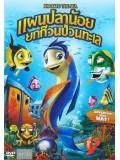 ct0985 : หนังการ์ตูน Back To The Sea แผนปลาน้อย ยกก๊วนป่วนทะเล DVD 1 แผ่น