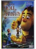 ct1052 : หนังการ์ตูน Tom Little and the Magic Mirror ทอม ลิตเติ้ล กับมนตรากระจกวิเศษ DVD 1 แผ่น