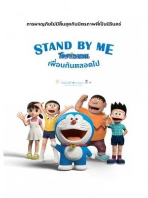 ct1056 : หนังการ์ตูน Stand By Me Doraemon โดราเอมอน เพื่อนกันตลอดไป DVD 1 แผ่น