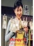 jp0683 : ซีรีย์ญี่ปุ่น Money Ol ปิ๊งรักยัยหน้าเลือด (พากษ์ไทย) 2 แผ่นจบ