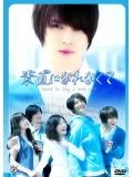 jp0685 : ซีรีย์ญี่ปุ่น Hard to say I Love You (พากษ์ไทย) 4 แผ่นจบ