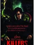 jm035 : หนังญี่ปุ่น Killers คู่โหด เชือดจริงผ่านจอ DVD Master 1 แผ่นจบ