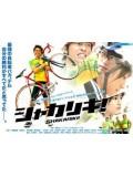 jm023 : หนังญี่ปุ่น Shakariki สิงห์นักปั่น [พากย์ไทย] 1 แผ่นจบ