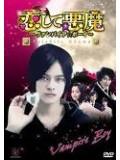 jp0243 : ซีรีย์ญี่ปุ่น Vampire Boys ( Koishite Akuma ) [ซับไทย] V2D 3 แผ่นจบ