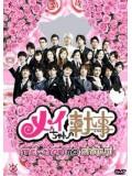 jp0174 : ซีรีย์ญี่ปุ่น Mei-chan no Shitsuji คนรับใช้ของเมอิจัง [ซับไทย] 2 แผ่นจบ