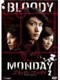 jp0286 : ซีรีย์ญี่ปุ่น Bloody Monday Season 2  [ซับไทย] V2D 3 แผ่นจบ