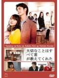 jp0481 : ซีรีย์ญี่ปุ่น Taisetsu Na Koto Wa Subete Kimi Ga Oshiete Kureta [ซับไทย] DVD 3 แผ่นจบ