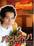 jp0149 : ซีรีย์ญี่ปุ่น Bambino [ซับไทย] 2 แผ่นจบ