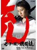 jp0168 : ซีรีย์ญี่ปุ่น Sailor Fuku To Kikanjuu คอซองยากูซ่า [ซับไทย] DVD 4 แผ่นจบ