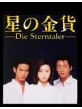 jp0521 : ซีรีย์ญี่ปุ่น Die Sterntaler 1 สวรรค์ลำเอียง ภาค 1 [ซับไทย] 3 แผ่นจบ