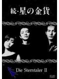 jp0522 : ซีรีย์ญี่ปุ่น Die Sterntaler 2 สวรรค์ลำเอียง ภาค 2 [ซับไทย] 3 แผ่นจบ