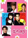 jp0114 : ซีรีย์ญี่ปุ่น Hana Yori Dango ภาค 1 รักใสหัวใจเกินร้อย [พากย์ไทย] V2D 2 แผ่นจบ