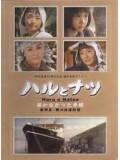 jp0327 : ซีรีย์ญี่ปุ่น Haru and Natsu ฮารุกับนัตสึ ความทรงจำสองหัวใจ [พากย์ไทย] 3 แผ่นจบ