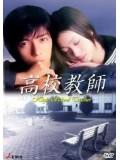 jp0156 : ซีรีย์ญี่ปุ่น High School Teacher (อายะ+นาโอะ) [ซับไทย] 2 แผ่นจบ