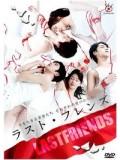 jp0052 : ซีรีย์ญี่ปุ่น Last Friends รักออกแบบไม่ได้ [ซับไทย] V2D 6 แผ่นจบ