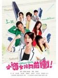 TW164 Office Girls ชีวิตวุ่นๆของสาวออฟฟิศ (พากย์ไทย) 7 แผ่น