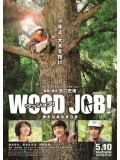 jm040 : หนังญี่ปุ่น Wood Job [บรรยายไทย] 1 แผ่นจบ
