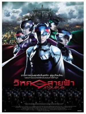 jm028 : หนังญี่ปุ่น Gatchaman วิหคสายฟ้า DVD 1 แผ่นจบ