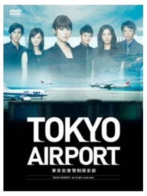 jp0552 : ซีรีย์ญี่ปุ่น TOKYO Airport  [ซับไทย] 2 แผ่นจบ