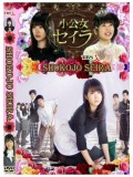 jp0279 : ซีรีย์ญี่ปุ่น Shokojo Seira เจ้าหญิงน้อยเซริอะ  [ซับไทย] 5 แผ่นจบ