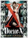 jp0559 : ซีรีย์ญี่ปุ่น Doctor-X Season 1 [ซับไทย] DVD 3 แผ่น