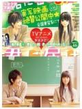 jm029 : ซีรีย์ญี่ปุ่น Kimi ni Todoke Live Action (Reaching You ฝากใจไปถึงเธอ) [ซับไทย] 2 แผ่นจบ