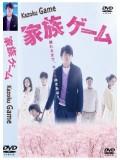 jp0555 : ซีรีย์ญี่ปุ่น Kazoku Game [ซับไทย] 3 แผ่นจบ