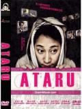 jp0565 : ซีรีย์ญี่ปุ่น Ataru [ซับไทย] 3 แผ่นจบ