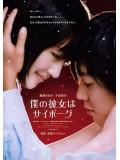 jm036 : ซีรีย์ญี่ปุ่น Cyborg She ยัยนี่น่ารักจัง DVD 1 แผ่น