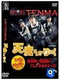jp0587 : ซีรีย์ญี่ปุ่น Ghost Negotiator Tenma (ซับไทย) 3 แผ่นจบ
