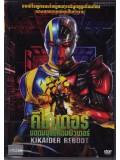 jm036 : หนังญี่ปุ่น Kikaider Reboot คิไคเดอร์ ยอดมนุษย์คอมพิวเตอร์ DVD 1 แผ่นจบ