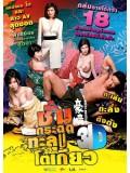 cm0146 : หนังญี่ปุ่น Naked Ambition ซั่มกระฉูด ทะลุโตเกียว DVD 1 แผ่นจบ