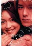 jp0283 : ซีรีย์ญี่ปุ่น My Madonna สวยเซี้ยว ซ่า นางฟ้าของผม [พากย์ไทย] DVD 6 แผ่นจบ