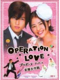 jp0033 : ซีรีย์ญี่ปุ่น Proposal Daisakusen (Operation Love) [ซับไทย] 6 แผ่นจบ