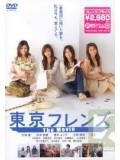jp0027 : ซีรีย์ญี่ปุ่น Tokyo Friends [ซับไทย] 5 แผ่นจบ