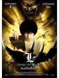 jm010 : หนังญี่ปุ่น Death Note 3 L change the WorLd สมุดโน๊ตสิ้นโลก DVD 1 แผ่น