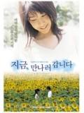 jm005 : หนังญี่ปุ่น Be with you ปาฏิหาริย์ / 6 สัปดาห์ เปลี่ยนฉันให้รักเธอ DVD 1 แผ่น