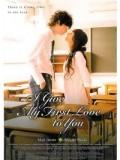 jm013 : หนังญี่ปุ่น I Give My First Love to You เพราะหัวใจบอกรักได้ครั้งเดียว [พากย์ไทย] DVD 1 แผ่นจบ