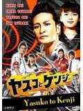 jp0445 : ซีรีย์ญี่ปุ่น Yasuko to Kenji [พากย์ไทย] 5 แผ่นจบ