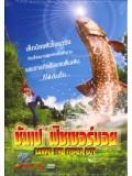 jm015 : หนังญี่ปุ่น Sanpei The Fisher Boy ซันเป ฟิชเชอร์บอย [พากย์ไทย] DVD 1 แผ่น