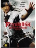jm015 : หนังญี่ปุ่น Karate Girl คาราเต้เกิร์ล กระโปรงสั้นตะบันเตะ DVD 1 แผ่นจบ