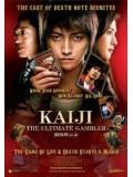 jm014 : หนังญี่ปุ่น KAIJI The Ultimate Gambler ไคจิ กลโกงมรณะ DVD 1 แผ่น