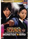 jm020 : หนังญี่ปุ่น ยอดนักสืบจิ๋วโคนัน ไลฟ์ แอ็คชั่น 3 ชินอิจิปะทะปริศนาวิหคมรณะ DVD 1 แผ่นจบ