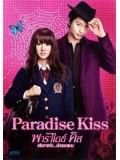 jm021 : หนังญี่ปุ่น Paradise Kiss พาราไดซ์ คิส เส้นทางรักนักออกแบบ DVD 1 แผ่นจบ