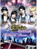 jp0419 : ซีรีย์ญี่ปุ่น Ikemen Desu Ne( You re Beautiful) หล่อหน้าใสหวานใจซุปตาร์ [ซับไทย] 6 แผ่นจบ