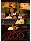 jm026 : หนังญี่ปุ่น ZOO บันทึกลับฉบับสยอง DVD 1 แผ่นจบ
